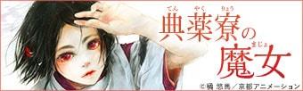 『典薬寮の魔女』公式サイト