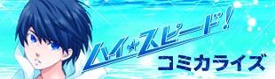 「ハイ☆スピード!」コミカライズ 公式サイト