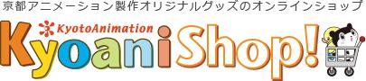 京アニショップ