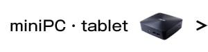 タブレット_パソコン
