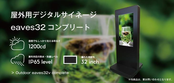 屋外用デジタルサイネージ32型