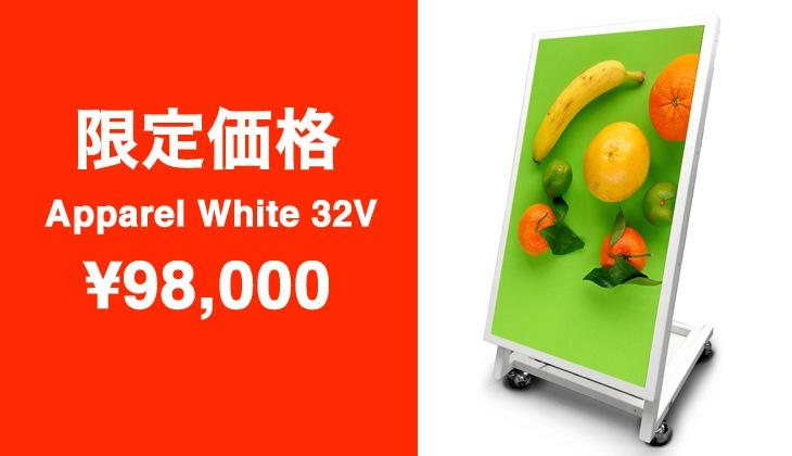 アパレルホワイト32v