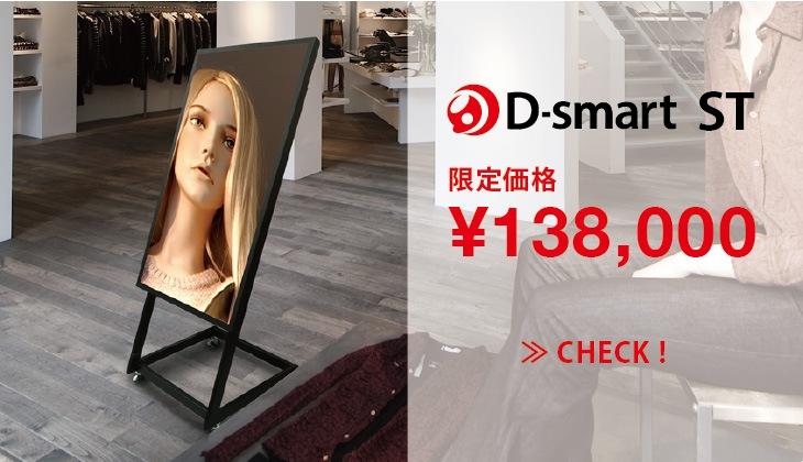 デジタルサイネージ_D-SMART