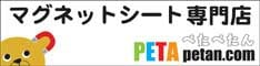 ぺたぺたん.com