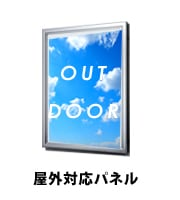 ポスターパネル_屋外用