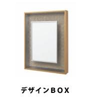 デザインボックスパネル