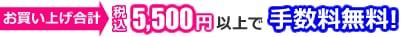 お買い上げ合計5,000円以上(税別)で手数料無料です!!