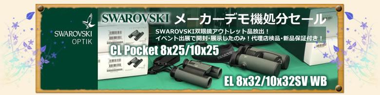 SWAROVSKI・dG825へのリンクバナー
