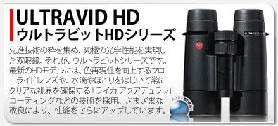 ウルトラビットHD/BRシリーズ