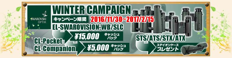スワロフスキー製品東京店展示処分セール