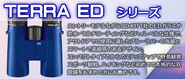 Terra ED シリーズ