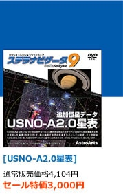 アストロアーツUSNO-A2.0星表
