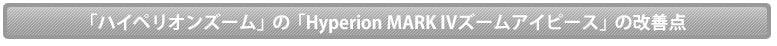 「ハイペリオンズーム」の「Hyperion MARK IVズームアイピース」の改善点