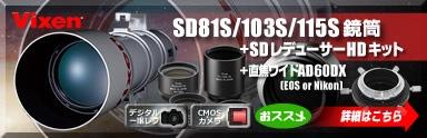 ビクセンSDシリーズ+SDレデューサーHDキットへのリンクバナー