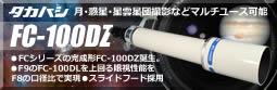 タカハシFC100DZへのリンクバナー