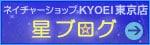 ネイチャーショップKYOEI東京店 星ブログ
