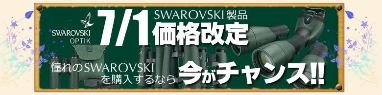 SWAROVSKI・2021年新モデルへのリンクバナー