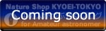 ネイチャーショップKYOEI東京店の中の人がつぶやくブログ
