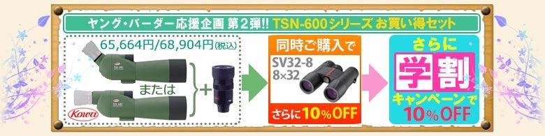 コーワ TSN-600シリーズ お買い得セット