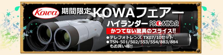 期間限定・KOWAフェアー
