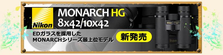 ニコン 双眼鏡 モナーク HG 8×42 10×42