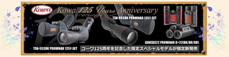 コーワ125周年記念限定モデル