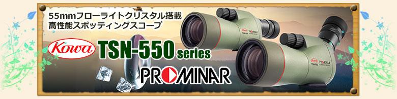 Kowa 高性能スポッティングスコープ TSN-550シリーズ プロミナー