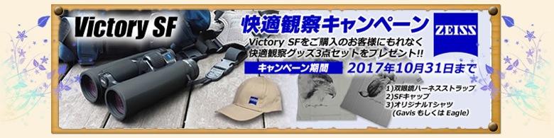 ツァイスVictorySFシリーズ・快適観察キャンペーン(2017年10月31日まで)