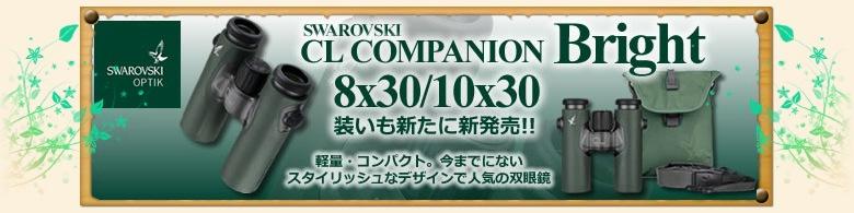 スワロフスキー CL Companion Bright 装いも新たに新発売!