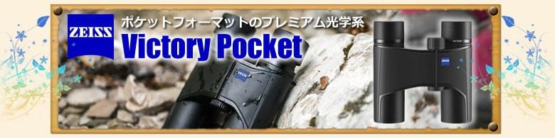 ツァイス Victory Pocketシリーズ 10月24日 新発売