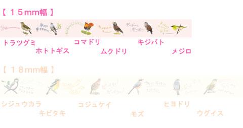 日本野鳥の会 オリジナル 鳴き声マスキングテープ(ピンク 15mm幅) 1