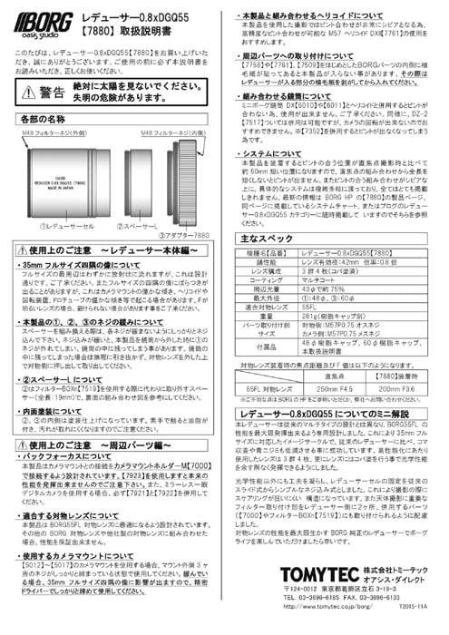 レデューサー0.8×DGQ55[7880]取扱説明書