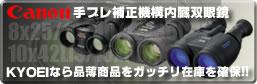 Canon 手ブレ補正機構内蔵双眼鏡へのリンクバナー