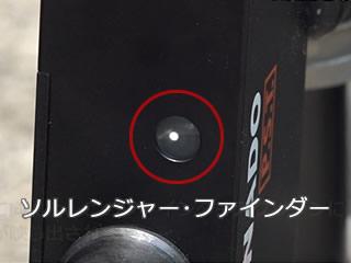 ソルレンジャー・ファインダの画像