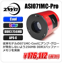 ASI 071MC Pro