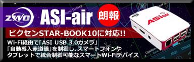 asi-airへのリンクバナー