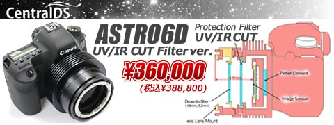 Central DS ASTRO6D (UV/IRカットフィルター仕様)のリンク画像