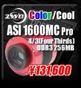 ASI 1600MC Pro