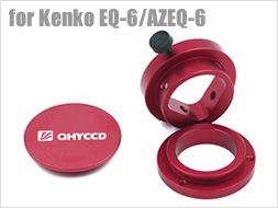 ケンコースカイエクスプローラーEQ6-AZEQ6用アダプター