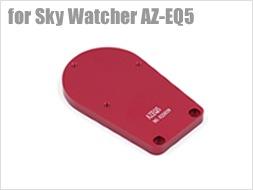 スカイウォッチャーAZEQ5用アダプター