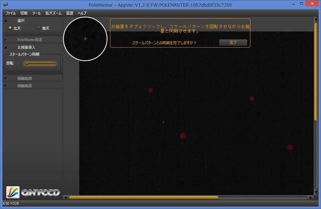 PoleMaster(ポールマスター)北極星設定画面