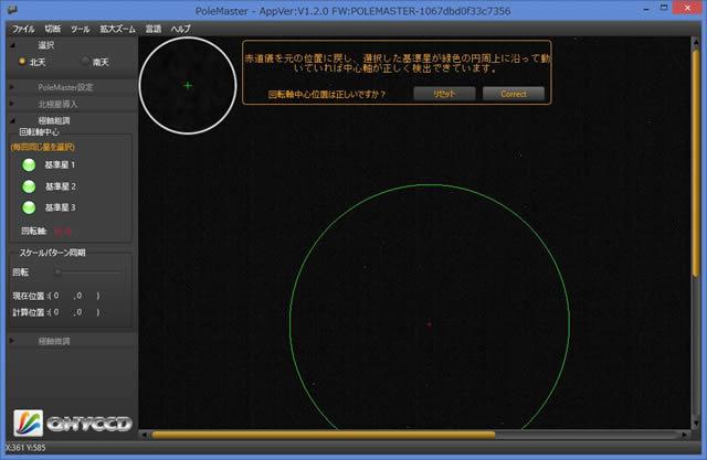 PoleMaster(ポールマスター)回転軸設定画面