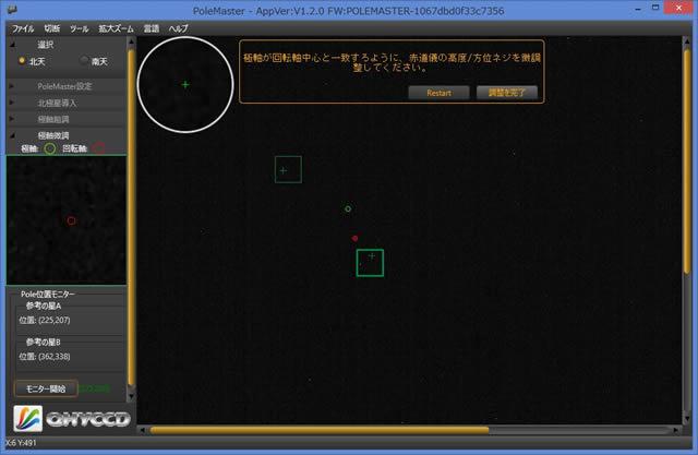 PoleMaster(ポールマスター)回転軸シンクロ画面