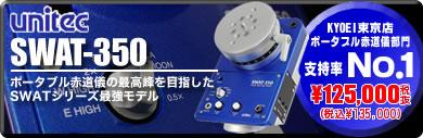 ユニテックのSWATシリーズ赤道儀本体と、拡張アクセサリーページへのリンクバナー