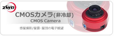 CMOSカメラ(非冷却モデル)