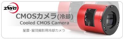 CMOSカメラ(冷却モデル)