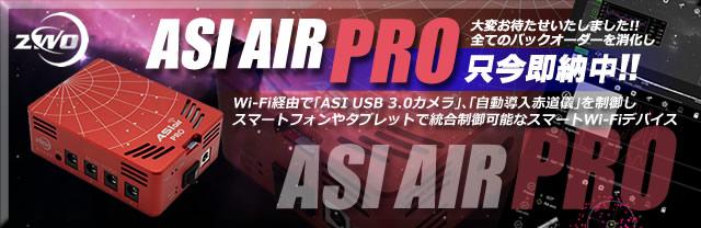 ZWO・ASIAIR-PROへのリンクバナー