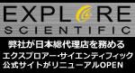 エクスプロアー・サイエンティフィック社の公式サイト。弊社が日本総代理店を務めています。リニューアルオープンしました。