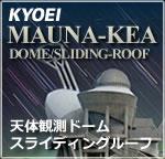 "KYOEI天体観測ドーム""マウナケア""。ドーム、スライディングルーフを自社で一貫生産"