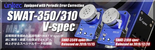 SWAT310/350V-specへのリンクバナー